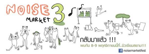 noise-market-3-museum-siam-bangkok-onarto