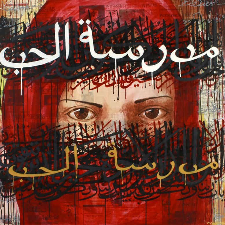 Art For Sale # Puritat Deangharm # Islamic Poetry # 2