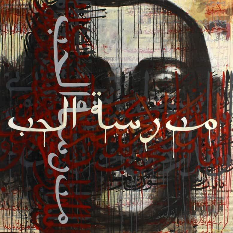 Art For Sale # Puritat Deangharm # Islamic Poetry # 4