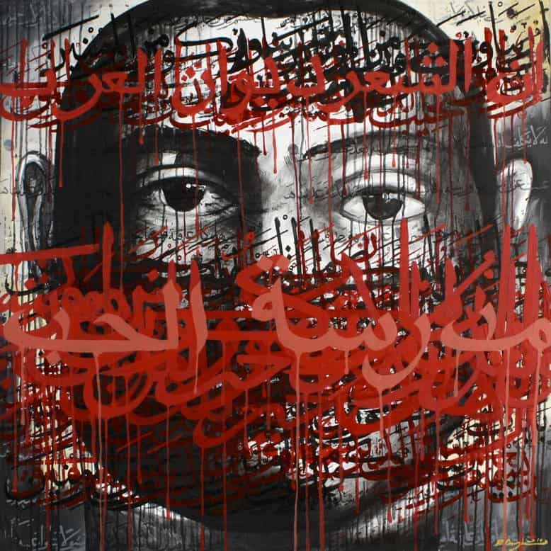 Art For Sale # Puritat Deangharm # Islamic Poetry # 6