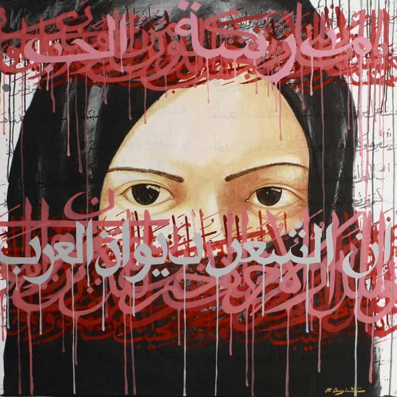 Art For Sale # Puritat Deangharm # Islamic Poetry # 7