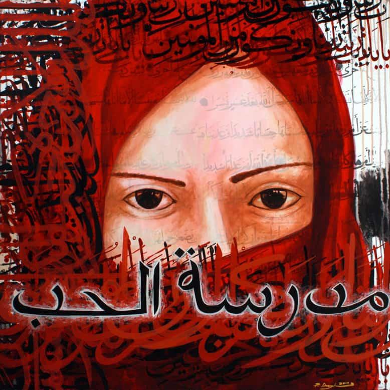 Art For Sale # Puritat Deangharm # Islamic Poetry # 9