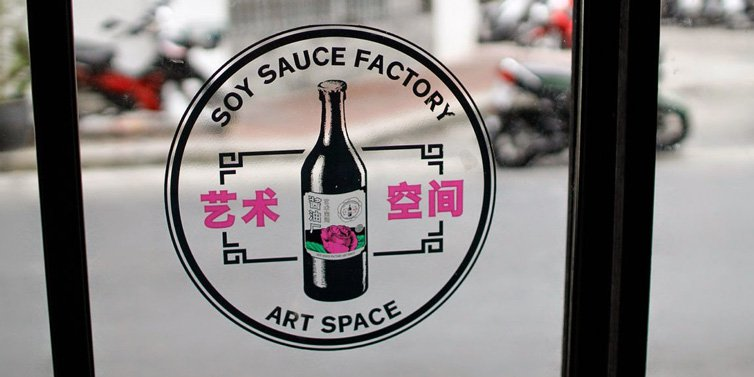 Soy Sauce Factory - China town - Gallery 06 - feat