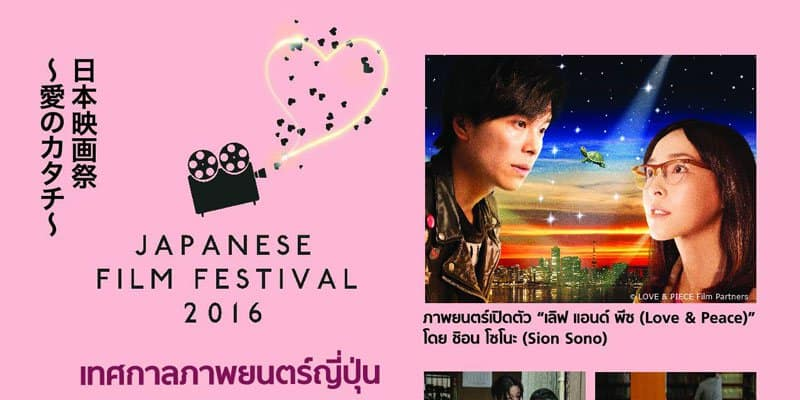 SF Cinema - Japanese Film Festival 39th - Shapes of Love