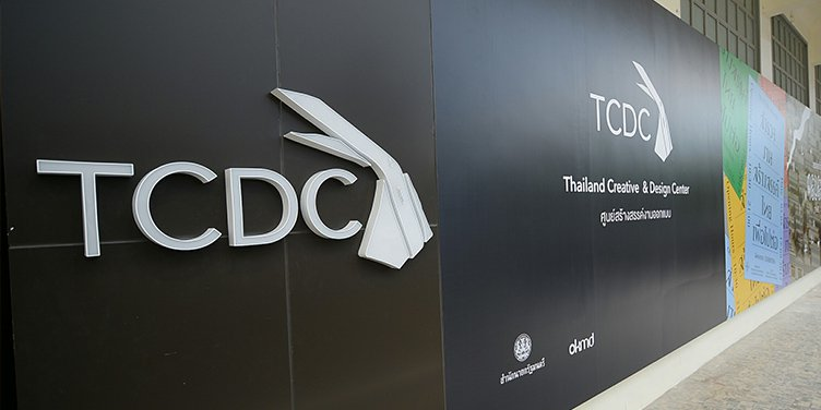 TCDC : Thailand Creative & Design Center