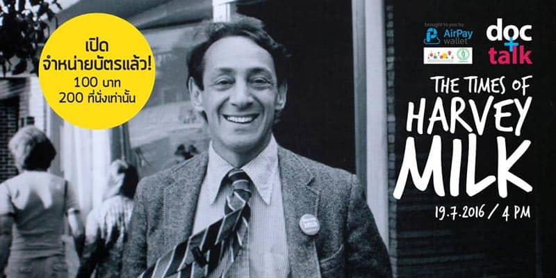 Bangkok Art and Cultural Centre - Documentary Club - The Times of Harvey Milk