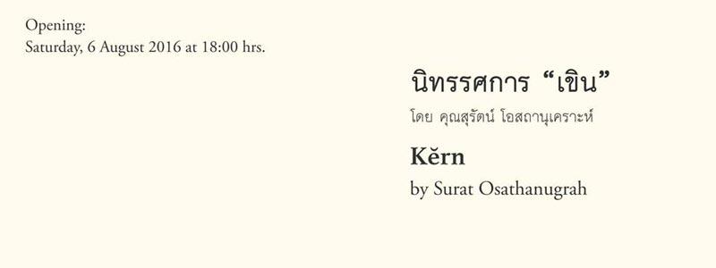 Bangkok University Gallery - Kĕrn by Surat Osathanugrah