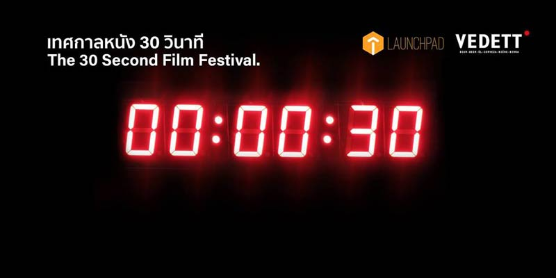 Whiteline - Silom 8 - The 30 Second Film Festival