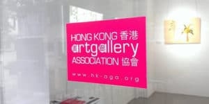 Hong Kong Art Gallery Association