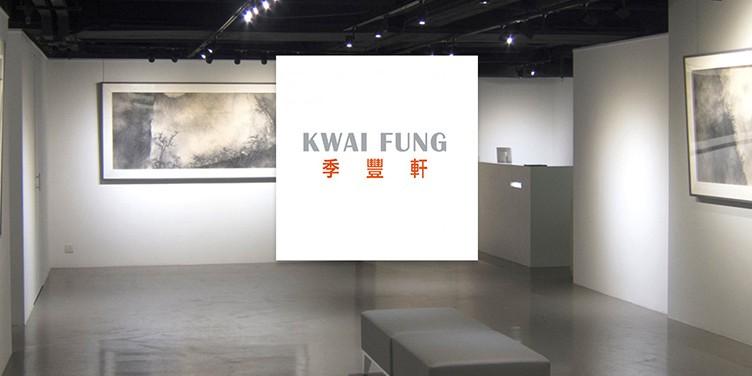 Kwai Fung Hin Art Gallery Hong Kong