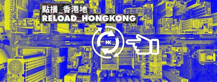 Cattle Depot - Reload_HK - Interactive Exhibition and Screening