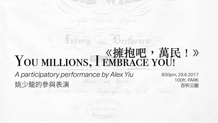 100ft PARK - 'You millions, I embrace you!' A Participatory Performance