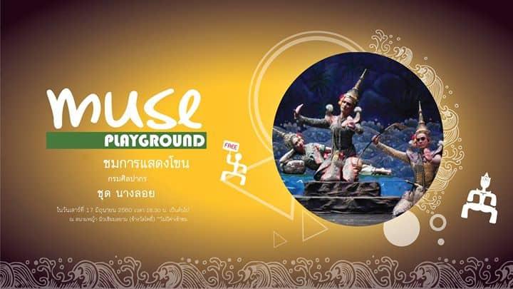 Museum Siam - Muse Playground การแสดงโขนเรื่อง รามเกียรติ์ ตอน นางลอย