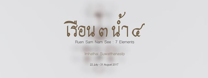 Numthong Gallery - Ruen Sam Nam See (7 elements)