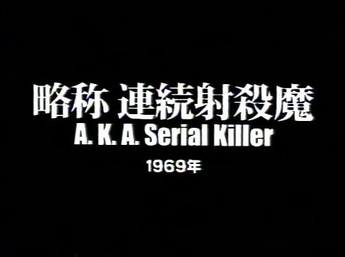 JAM - Cultural Studies Film - A K A Serial Killer by Masao Adachi