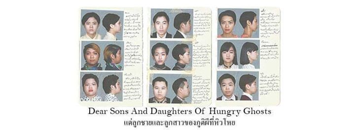 GOJA Gallery - Dear Sons And Daughters Of Hungry Ghosts