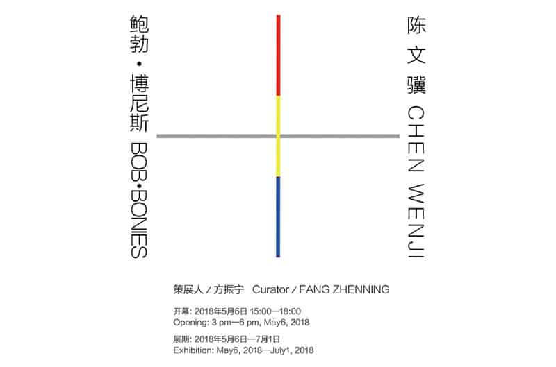 Aye Gallery - One Object, One World - The Art of Bob Bonies and Chen Wenji
