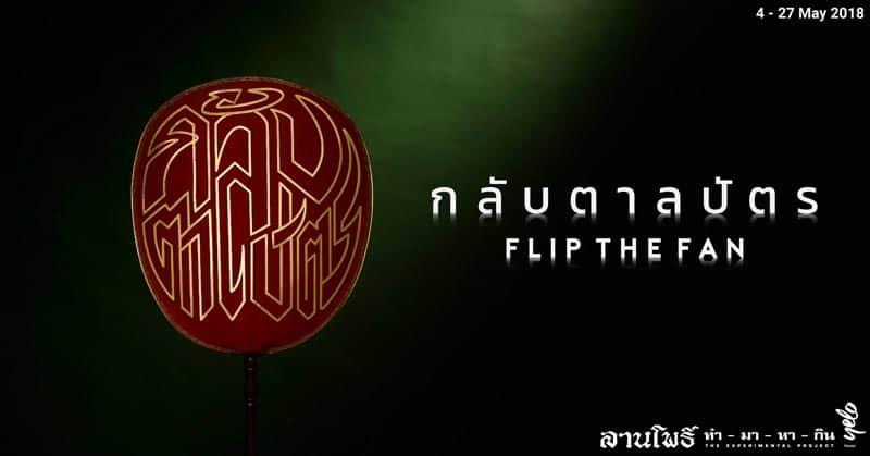 YELO House- Flip The Fan