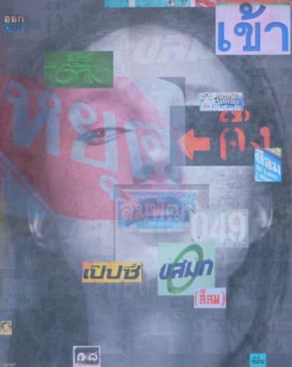 Kee - Pop Art 23 - 80 x 100 - 17