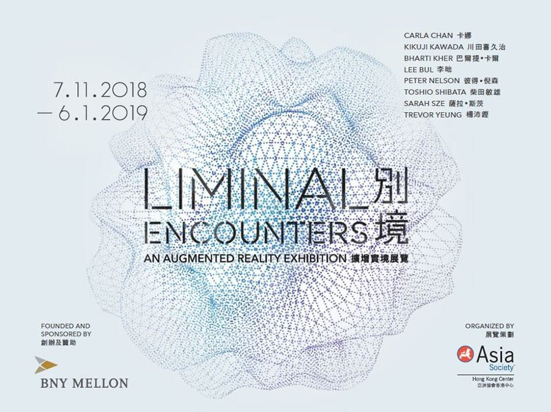 Asia Society Hong Kong Center - Liminal Encounters - An Augmented Reality Exhibition