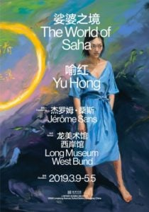 Long Museum West Bund Shanghai - Yu Hong - The world of Saha