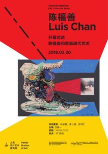 Power Station of Art - Luis Chan - PSA Collection Series