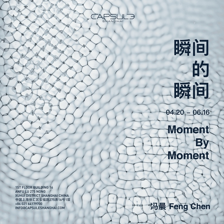Capsule Shanghai - Feng Chen - Moment by Moment