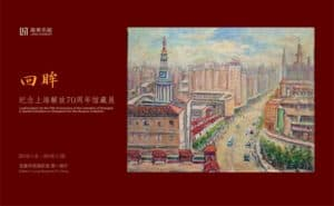 Long museum Pudong - Looking Back: the 70th Anniversary of the Liberation of Shanghai